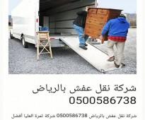 شركة نقل عفش بالرياض 0500586738