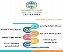 اصداتر رخص البلدية جميع لاانشطة جديدة 0532341489