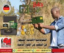 جهاز كشف الذهب فى السعودية 2020 | جهاز ميغا جي 3