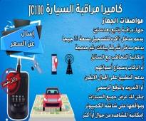 جهاز تتبع  JC-100 بكاميرا سيارة داخلية و خارجية عالية الدقة