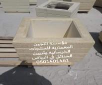 مؤسسة اللجين للمنتجات الخرسانيه و الحواجز الخرسانية النيوجيرسي والسفتي وأعمدة الإنارة والمناهل ومعدات حدائق في الرياض