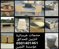 حواجز خرسانية نيوجيرسي 0501401461 ومنتجات إسمنتية ومعدات حدائق ومصدات سيارات وقواعد إنارة وغرف تفتيش للبيع في الرياض