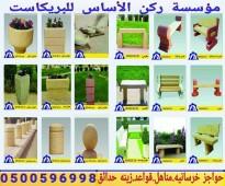 قواعد سيفتي لإنارة الحفريات 0500596998 حواجز خرسانية في الرياض.حواجز خرسانيه للبيع في الرياض
