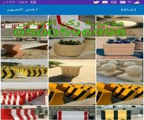 مصنع مصدات مواقف سيارات للبيع في الرياض 0500596998 مصنع ركن الأساس للحواجز والمصدات الخرسانية في الرياض