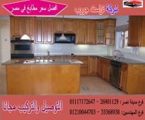 سعر مطبخ ارو ماسيف /  ارخص سعر     01117172647
