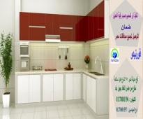 افضل مطابخ بولى لاك/  اشترى مطبخك باقل سعر بمصر  01270001596