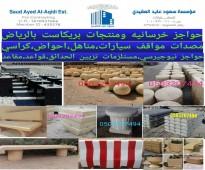 حاويات وسلات وكراسي خرسانيه لتزين الحديقه والمنزل للبيع في الرياض 0503207494