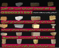 سلات نفايات خرسانيه واحواض زرع خرسانيه للبيع في الرياض 0500331591