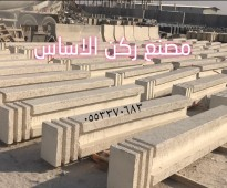 أغطية منهولات وغرف تفتيش للبيع بالرياض 0553370683 مصنع ركن الأساس للحواجز الخرسانيه بالرياض