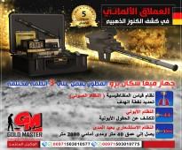 اجهزة كشف الذهب 2020 فى السعودية | جهاز ميجا سكان برو 2020