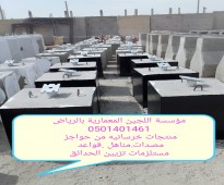 تصنيع حواجز خرسانية نيوجيرسي ومنتجات إسمنتية ومعدات حدائق بأسعار مناسبه في الرياض وخارجها