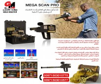 اجهزة كشف الذهب 2020 جهاز ميجا سكان برو 2020  mega scan pro