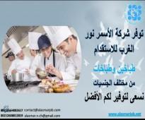 طباخات  بتخصصات متعددة