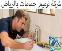 مقاول صيانة حمامات بالرياض