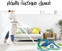شركة تنظيف مجالس بخميس مشيط