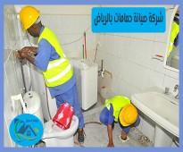 شركة صيانة حمامات بالرياض