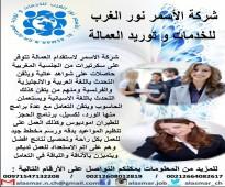 شركة الأسمر لاستقدام العمالة من الجنسية المغربية و التونسية