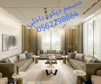 المهندس أحمد حسن مصمم ديكور داخلي بالرياض 0562298864 مصمم ديكور داخلي للفلل والقصور في الرياض بأسعار مناسبه