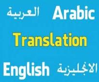 خدمات ترجمة انجليزي/عربي