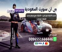 بي ان سبورت الرياض 0096555775282 تجديد اشتراك bein sport