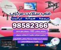 بي ان سبورت الكويت - 98582366 - رقم خدمة عملاء بي ان سبورت الكويت