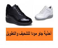 حذاء الرشاقه الطبى وتنحيف الجسم