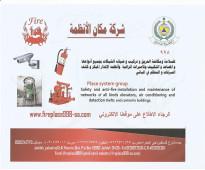 شركة مكان الانظمة للسلامة - تركيب وصيانة ومكافحة الحريق