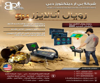 احدث جهاز علمي لتصوير باطن الارض - جهاز كشف الذهب والكنوز في السعودية - رويال انالايزر برو