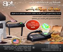 جهاز كشف الذهب والكنوز رويال بيزك بلاس المطور في السعودية - الدفع عند الاستلام