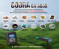 احدث تكنولوجيا متقدمه للكشف عن الذهب والمعادن والكنوز الدفنيه والفراغات كوبرا جي اكس 8000