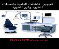 تجهيز المراكز والمجمعات والمستشفيات