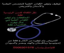 توظيف وتوفير الكوادر الطبية