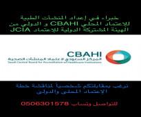 خبراء في إعداد مؤسسات الرعاية الصحية للإعتماد المحلي CBAHI  والدولي من الهيئة المشتركة الدولية للإعتماد JCIA