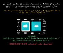 مطلوب مستثمر لمشروع إنشاء وتسويق تطبيق خدمات على الجوال مثل كريم وهانجرستيشن ...الخ