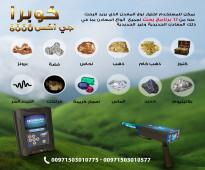 جهاز كشف الذهب كوبرا جي اكس 8000 قى الرياض والدفع عند الاستلام