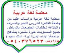 معلمة متابعة بحى الريان 0540376523