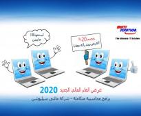 برامج حسابات لشركتك - بخصم خااااص للعام المالى 2020