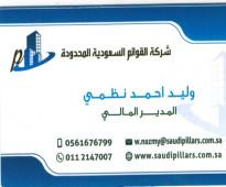 محاسب دوام جزئي في الرياض | خبرة طويلة | وظائف شركات | حراج