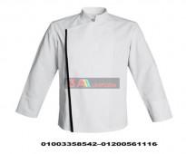 طقم طباخ - شركات تصنيع يونيفورم مطاعم 01003358542