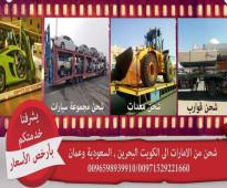 شركة شحن سيارات من السعودية الي الامارات 00971588568888 بأرخص الاسعار