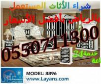 شراء مكيفات مستعملة بالرياض 0550711300