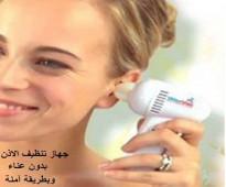 جهاز تنظيف الاذن بطريقه آمنه وفعاله