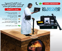 اقوى اجهزة كشف الذهب فى السعودية 2020 | جهاز جراوند نافيجيتور الالمانى