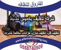 شركة تنظيف منازل بابها وخميس مشيط  تنظيف مجالس موكيت تنظيف خزانات 0558740509
