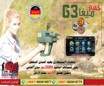جهاز كشف الذهب فى الرياض- السعودية | جهاز ميغا جي 3