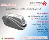 طابعه الكروت البلاستيكيه Id Printer - CARD للموظفين