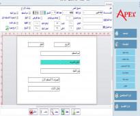 » برنامج Apex لطباعة الشيكات