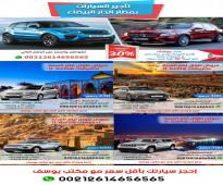 تأجير السيارات في مطار الدار البيضاء - مكتب يوسف