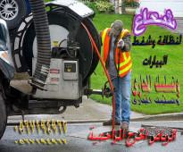 شركة تسليك مجارى بالرياض والدمام 0567194962 شعاع كلين