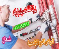 شركة صيانة منازل بالرياض والدمام شعاع كلين 0567194962